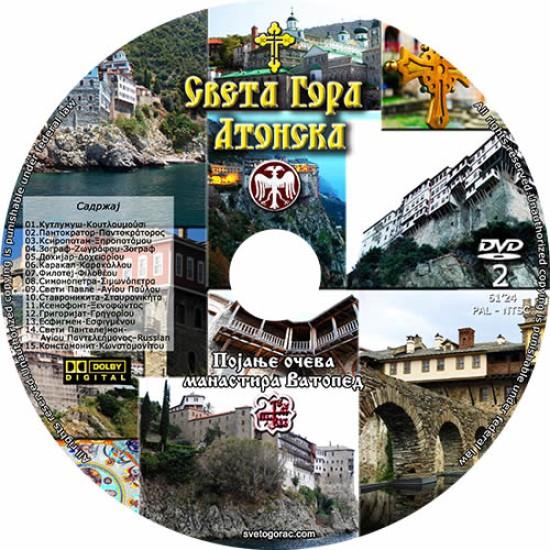 Sveta Gora - Pojanje iz manastira Vatoped