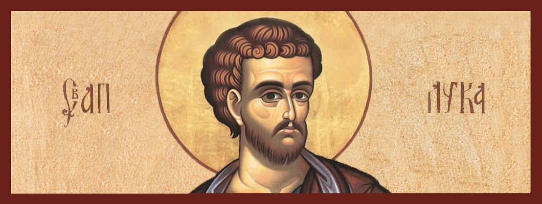 Sveti apostol i jevanđelista Luka