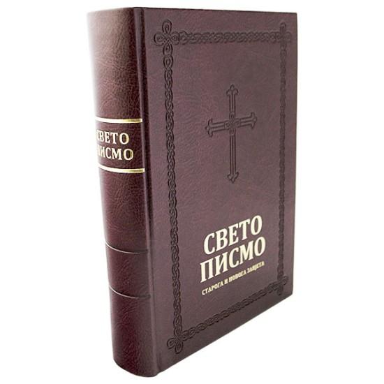 Sveto pismo - Velika srpska Biblija