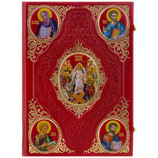 Sveto Jevanđelje za svaki dan u godini