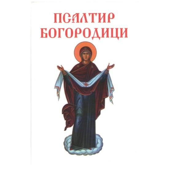 Psaltir Bogorodici