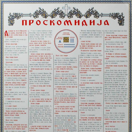 Liturgy of Preparation (on paper) (Serbian language)