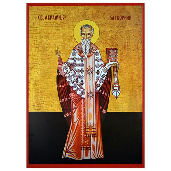 Sv. Avramije Zatvornik (32x23) cm