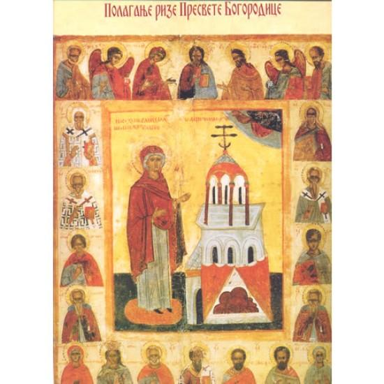 Celivajuća ikona (36 х 46 cm)  sa 68 ikona