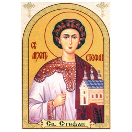 Sveti arhiđakon Stefan
