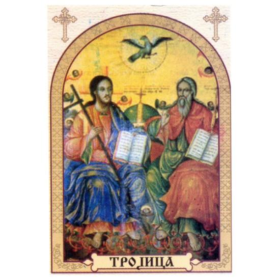 Trojica, ikone za sveće