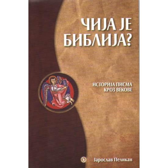 Who's Bible is this ? - Jaroslav Pelikan (Serbian language)