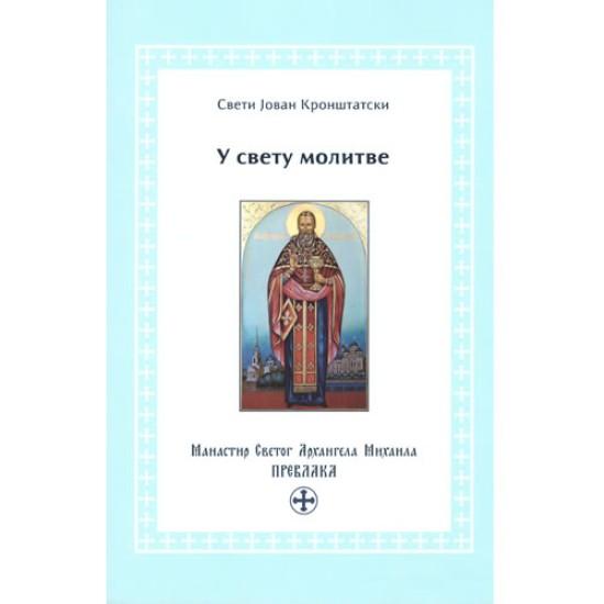 U svetu molitve - Sveti Jovan Kronštatski