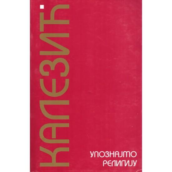 Upoznajmo religiju - Dimitrije Kalezić