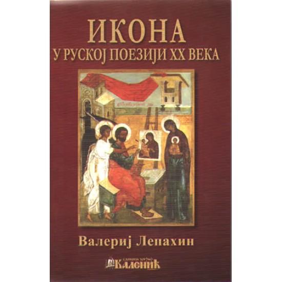 Icon in Russian poetry 20th century, Valerij Lepaxin