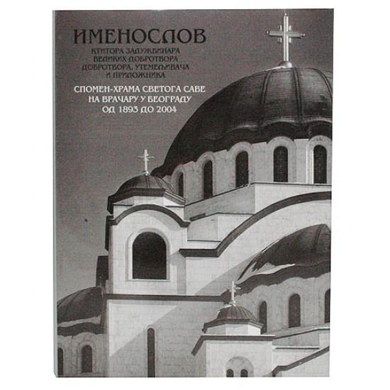 Hram Svetog Save u Beogradu sa imenoslovom priložnika
