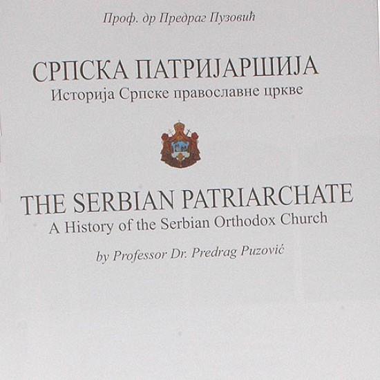 Srpska patrijaršija - Prof. dr Predrag Puzović