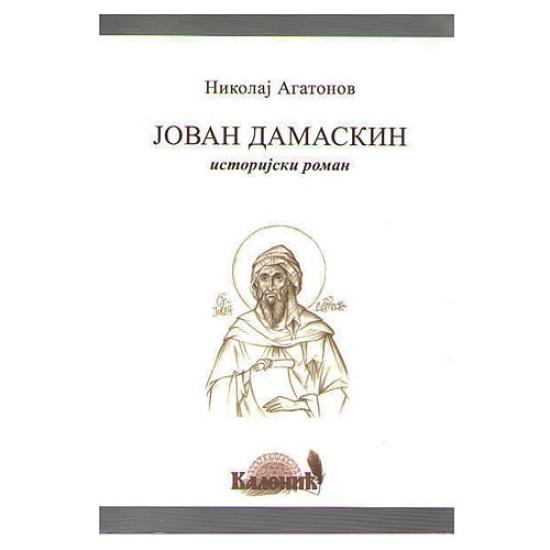 St. John of   Damaskus - Nikolaj Agatonov (Serbian language)