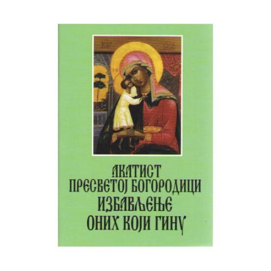Akatist Presvetoj Bogorodici Izbavljenje onih koji ginu