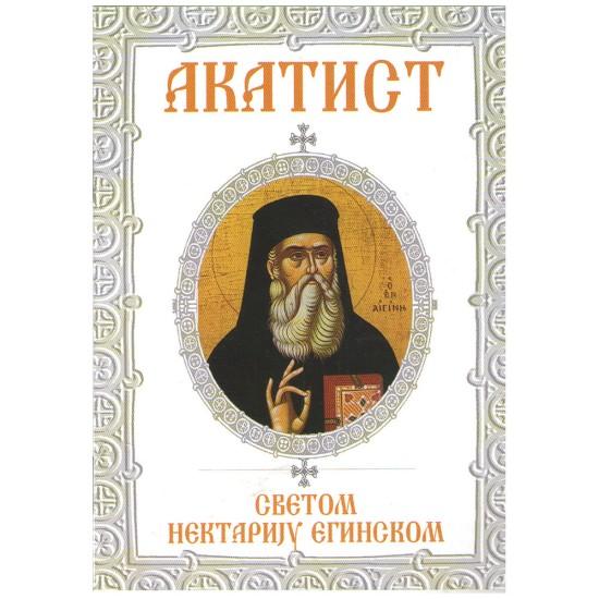 Akatist svetom Nektariju eginskom