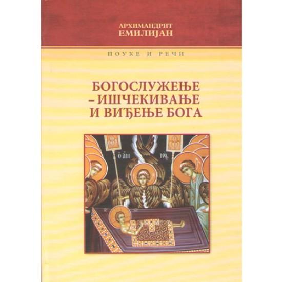 Bogosluženje - iščekivanje i viđenje Boga - Arhimandrit Emilijan
