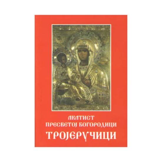Akatist Presvetoj Bogorodici Trojeručici