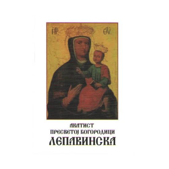 Akatist Presvetoj Bogorodici Lepavinskoj