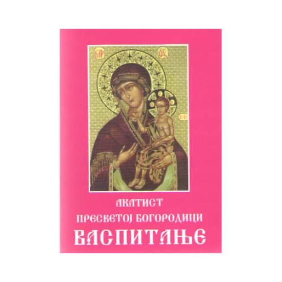 Akatist Presvetoj Bogorodici Vaspitanje