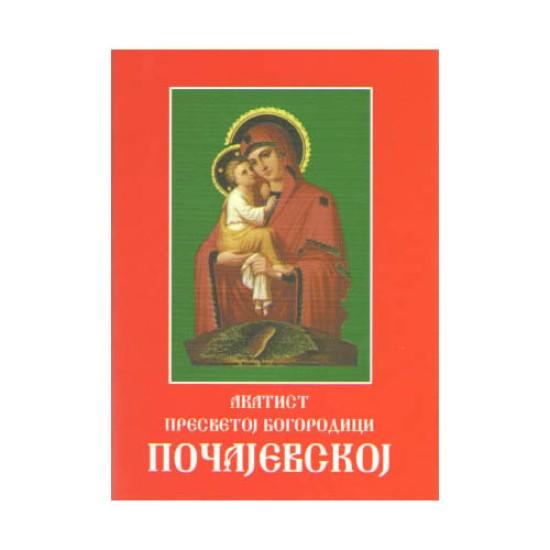 Akatist Presvetoj Bogorodici Počajevskoj