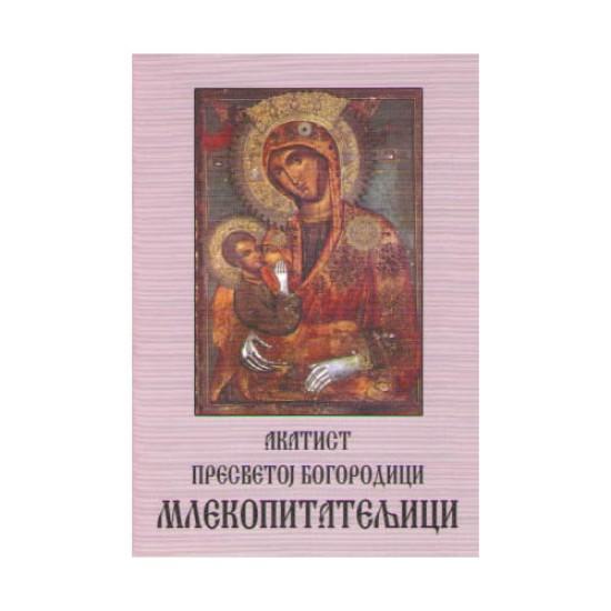 Akathist Holy Mother of God-Mlekopitateljica icon
