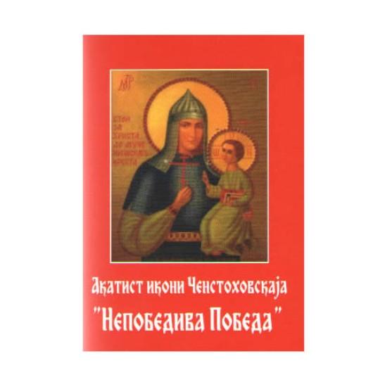 Akatist ikoni Čenstohovskaja Nepobediva Pob