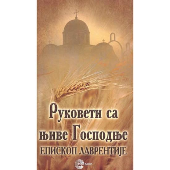 Rukoveti sa njive Gospodnje - Episkop Lavrentije