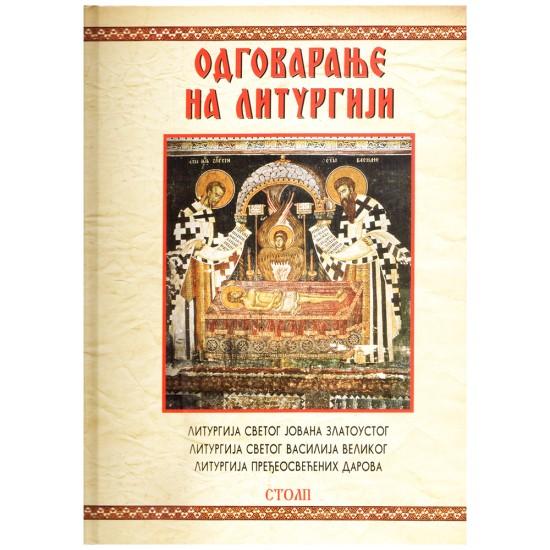 Odgovaranje na liturgiji