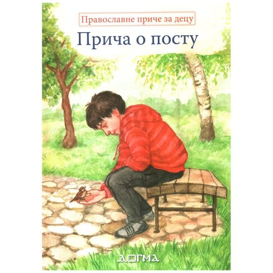 Priča o postu, Kristina Parezanović