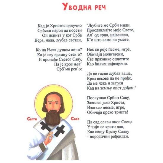 Children's slava book (Serbian language)