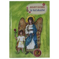 Prayer book for the youngest (Serbian language)