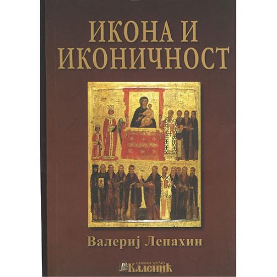Ikona i ikoničnost - Valerij Lepahin