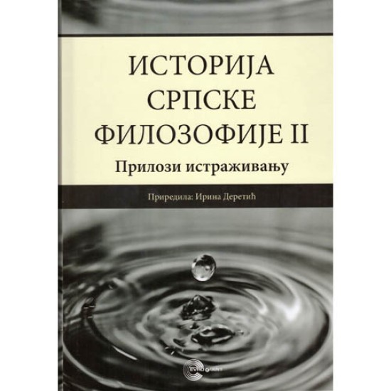 Istorija srpske filosofije II - Irina Deretić