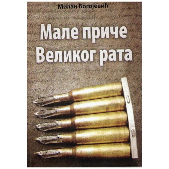 Male priče Velikog rata, Milan Bogojević