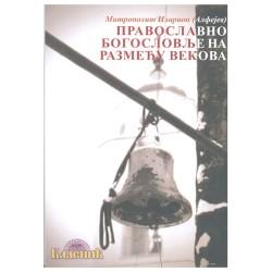 Orthodox theology in the middle of centuries- Mitropolitan Ilarion (Alfejev) (Serbian language)