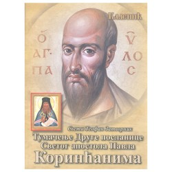 Interpretation of the Second Epistle of St. Apostle Paul of Corinth - St. Theophan the Recluse (Serbian language)