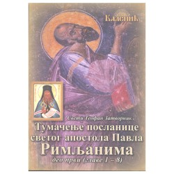 Interpreting the Epistle of the Apostle Paul to the Romans FIRST PART - St. Theophan the Recluse (Serbian language)