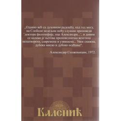 Words on Radio freedom 1 - Aleksandar Smeman (Serbian language)