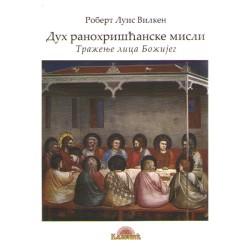 The spirit of early Christian thought- Robert Luis Vilken (Serbian language)