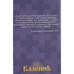 Words on Radio freedom 2 - Aleksandar Smeman (Serbian language)