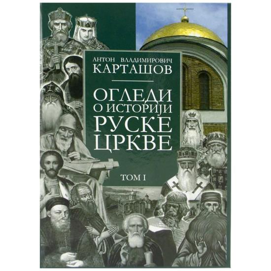 Ogledi o istoriji Ruske crkve - Anton Vladimirović Kartašov