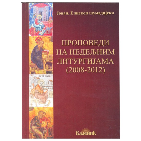 Propovedi na nedeljnim liturgijama (2008-2012) - Jovan, Episkop šumadijski