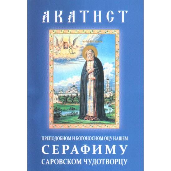 Akatist Prepodobnom i bogonosnom ocu našem Serafimu Sarovskom čudotvorcu
