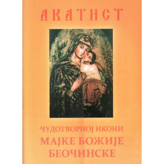Akatist Presvetoj Bogorodici Beočinskoj