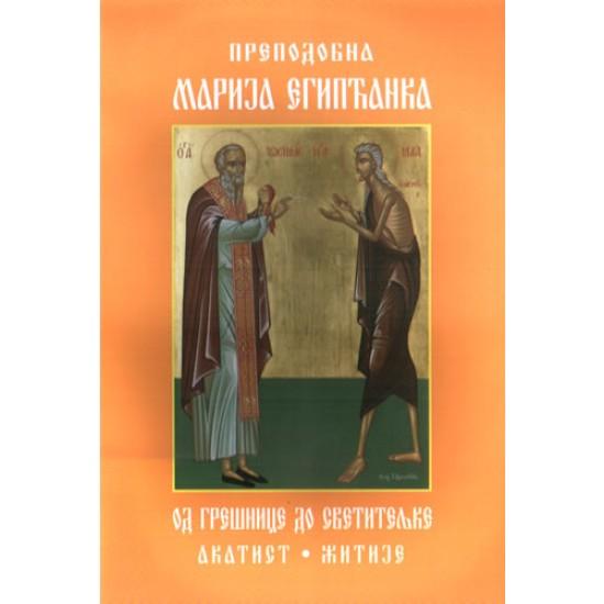 Akatist Преодобна Марија Египћанка