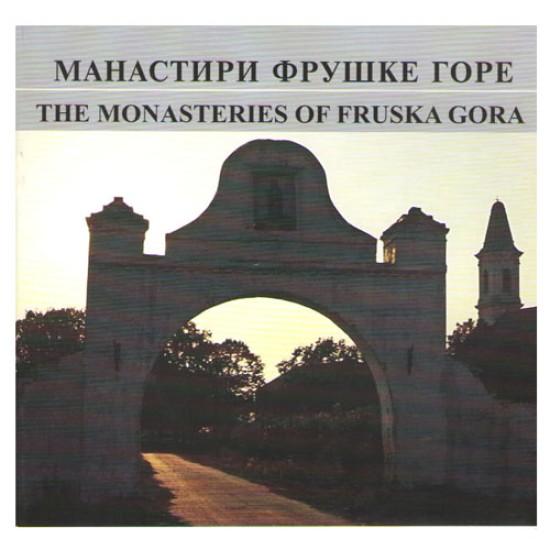 Manastiri Fruške Gore - Dušašn Vidosavljević
