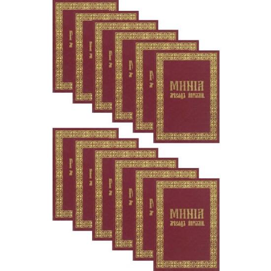 Mineji komlet 12 knjiga