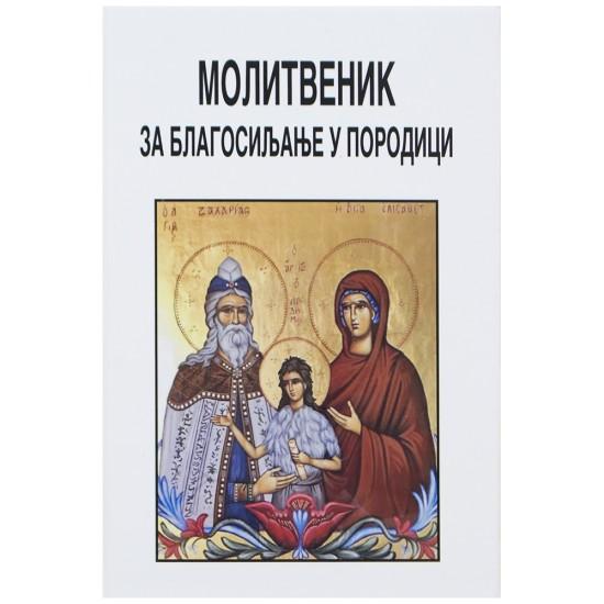 Molitvenik за blagosiljanje u porodici