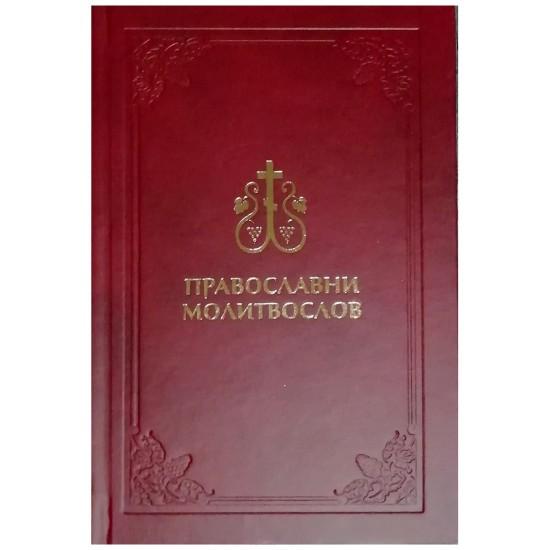 Pravoslavni molitvoslov