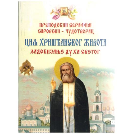 Cilj hrišćanskog života - Sveti Serafim Sarovski